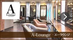 A-Lounge(エーラウンジ)