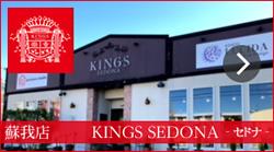 KINGS SEDONA(キングスセドナ)